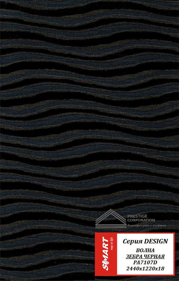 Волна зебра черная
