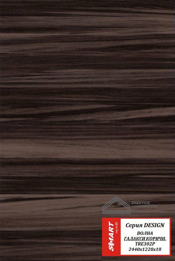 Волна галакси коричневый